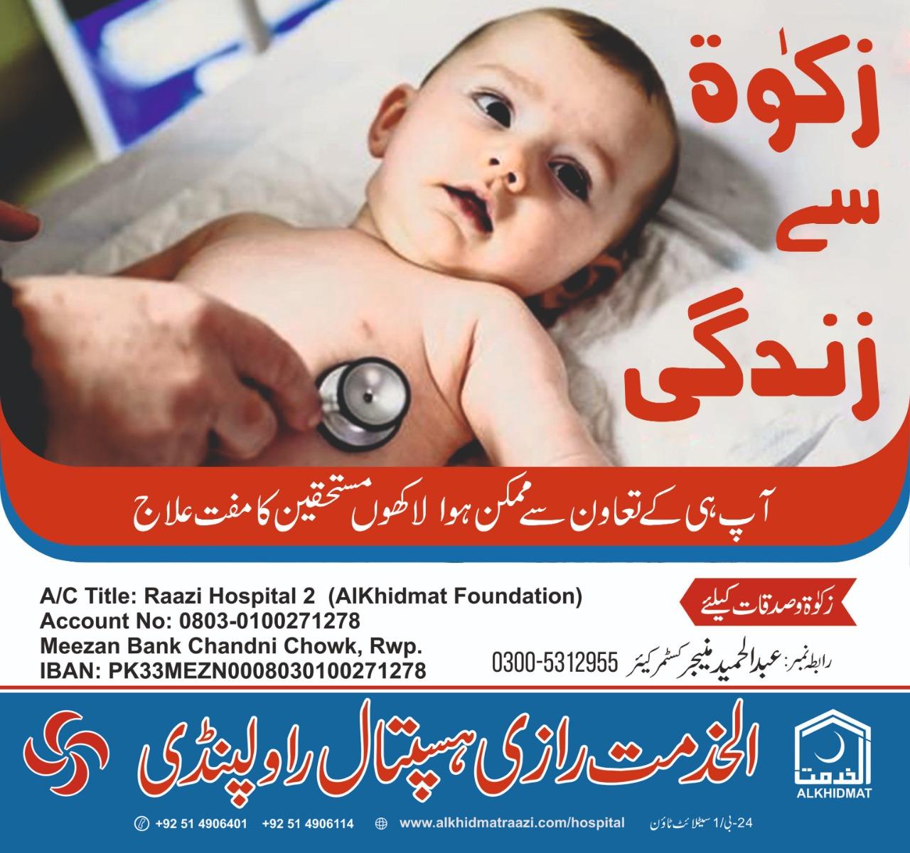 Give Zakat