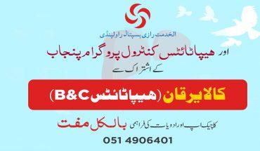 Hepatitis Kala Yarkan Treatment and Hepatitis B & C Cure